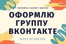 Оформлю социальную сеть ВКонтакте 8 - kwork.ru