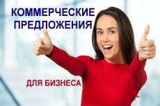 Статьи на тему грузоперевозок 5 - kwork.ru