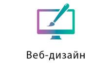 Нарисую простую шапку для сайта 14 - kwork.ru