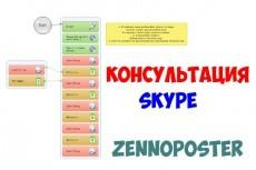 Восстановление сайта из Вебархива или Web. archive. org. Полная копия 13 - kwork.ru