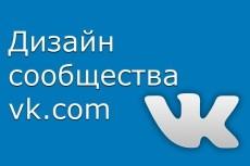 Современный дизайн-оформление сообщества вконтакте 16 - kwork.ru