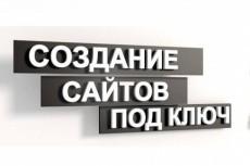 Создание продающих одностраничных сайтов под ключ 5 - kwork.ru