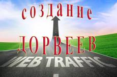 18000 Уникальных посетителей из России в течение 25 дней+Поведенческие 37 - kwork.ru