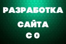 Разработка сайта под ключ 57 - kwork.ru