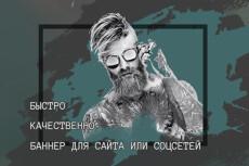 Баннер для соц. сетей и сайтов 2 по цене одного 15 - kwork.ru