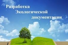 сделаю расчеты по экологии 5 - kwork.ru