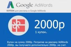 "настрою рекламу в Яндекс Директ по ""горячим"" ключевым фразам 5 - kwork.ru"
