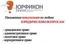 Письменные консультации по любым юридическим вопросам 14 - kwork.ru