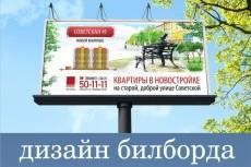 Баннер, билборд ко Дню Победы 20 - kwork.ru