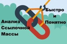 Консультационные услуги по SEO 7 - kwork.ru