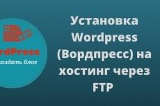 Установлю сайт на хостинг 22 - kwork.ru