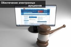 44-ФЗ для заказчика 4 - kwork.ru