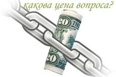 Создам или настрою robots.txt и sitemap.xml 4 - kwork.ru