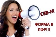 Расчет страховых взносов ИП с готовыми платежными документами 6 - kwork.ru