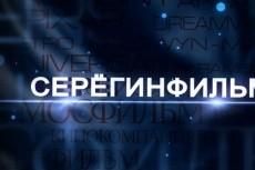 Анимирую ваше лого по примеру 12 - kwork.ru