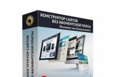 Скопирую Landing page, одностраничный сайт или многостраничный Landing 7 - kwork.ru