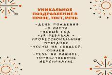 Стих, тост по любому поводу 7 - kwork.ru