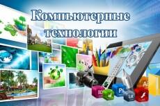 Сделаю подборку изображений и их обработку 4 - kwork.ru