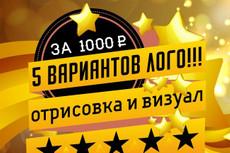 Качественный логотип в 3-х вариантах и фавикон 122 - kwork.ru