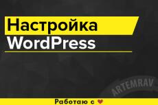 Поправлю 1 ошибку на WordPress 33 - kwork.ru