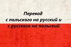 Переведу текст по астрономии (англ.яз) 23 - kwork.ru