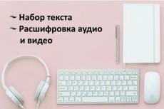 Набор и расшифровка любого объема текста 12 - kwork.ru