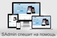 Исправлю ошибки верстки сайта 4 - kwork.ru
