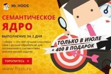 Семантическое ядро для вашего сайта до 500 штук группированных ключей 10 - kwork.ru