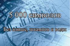 Уникальные статьи для сайта или блога до 5000 30 - kwork.ru