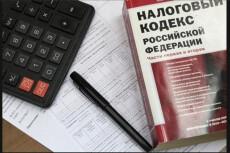 помогу выбрать режим налогообложения 5 - kwork.ru