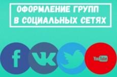 Оформлю вашу группу в соц сетях 7 - kwork.ru