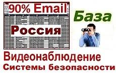 База магазинов товаров для рыбалки РФ 27 - kwork.ru