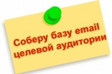 Соберу минимум 20000 email вашей целевой аудитории 5 - kwork.ru
