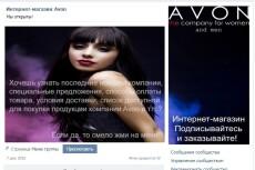 сделаю SEO-оптимизацию вашей группы Вконтакте 5 - kwork.ru