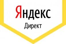 Рекламная компания в Яндекс Директ 15 - kwork.ru