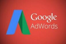 Размещу проверочный код Вашего Google AdSenese на сайте 8 - kwork.ru