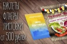 Ретушь вашего фото. Работа в фотошоп 12 - kwork.ru