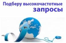 Сделаю 5 штук ТЗ для копирайтера для продающих текстов 8 - kwork.ru