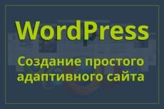 Сделаю адаптивный сайт на wordpress 17 - kwork.ru