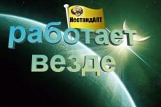 Хотите эффектную видеозаставку с логотипом Вашей компании. Легко 5 - kwork.ru
