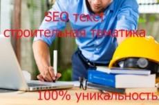 Напишу интересные тексты для людей 5 - kwork.ru