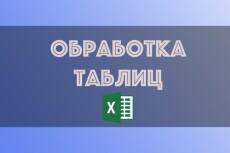 Сделаю любую рутинную работу 4 - kwork.ru