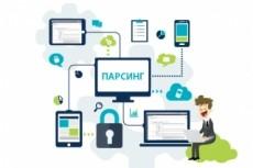 Парсинг товаров с любых сайтов. Content Downloader 13 - kwork.ru