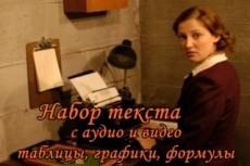 Набор научных текстов с формулами, графиками, рисунками. LaTeX 4 - kwork.ru