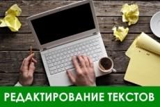 Внесу изменения, доработаю сайт 4 - kwork.ru