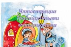 Нарисую детскую иллюстрацию 17 - kwork.ru