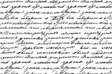 напишу письмо/текст письма 3 - kwork.ru