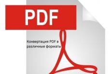 Сделаю любой скриншот страницы любого сайта 21 - kwork.ru