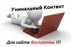 База из 1700 трастовых сайтов, громадный ТИЦ, супер предложение 18 - kwork.ru