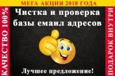 Сливаю базу - всего 1749907 адресов (RU) 9 - kwork.ru